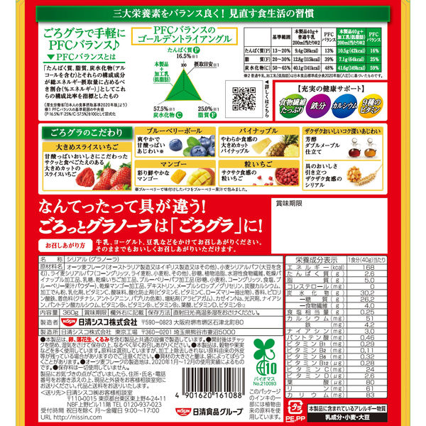 ごろグラ 彩り果実 400g 3袋