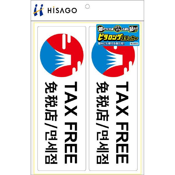 ヒサゴ ステッカー免税店<A4>ヨコ2面 KLS032 1パック(1シート入)(直送品)