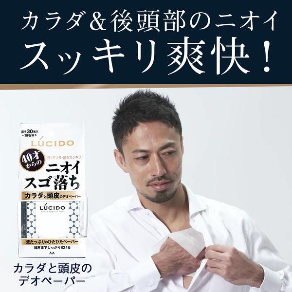 ルシード 体・頭皮シート 無香料 30枚