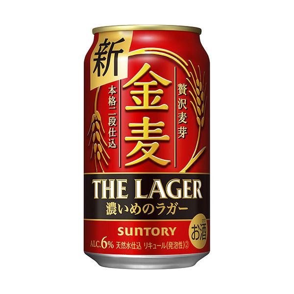 金麦〈ゴールド・ラガー〉350ml 6缶