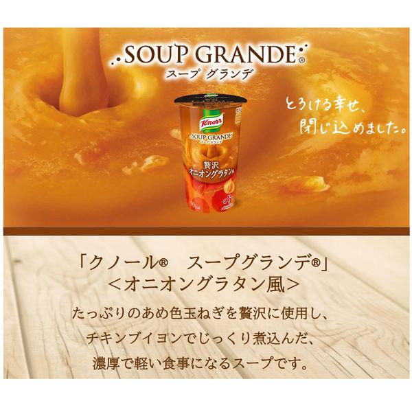 スープグランデ オニオングラタン 1個