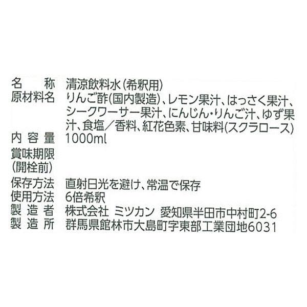 ビネグイットりんご酢柑橘ミックス 1本