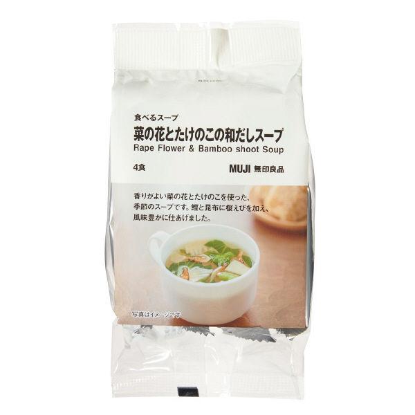 食べるスープ 菜の花と筍の和だしスープ