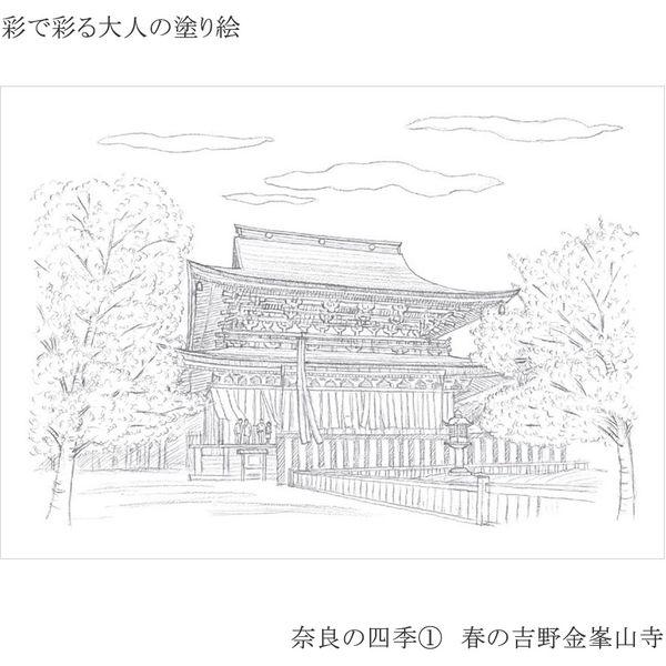 アスクルあかしや 彩で彩る大人の塗り絵 奈良の四季 4枚セット Ao 50nb