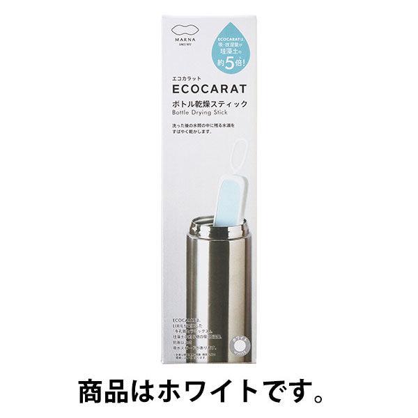 エコカラットボトル乾燥スティックホワイト