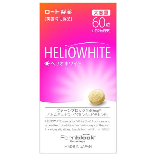 ヘリオホワイト 大容量(60粒)