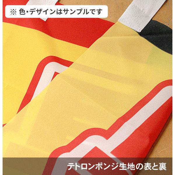 イタミアート 辛麺 赤黒 のぼり旗 0010217IN (直送品)