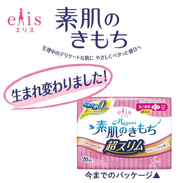エリス Megami超スリム多い日の昼用