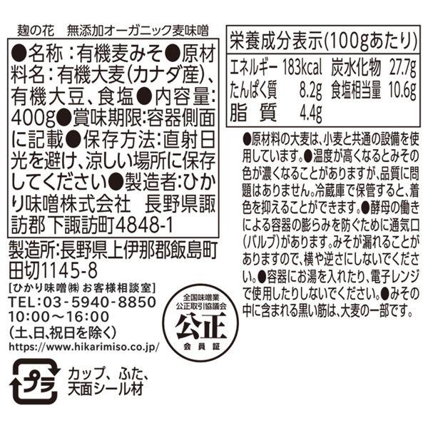 麹の花 オーガニック麦味噌  1個