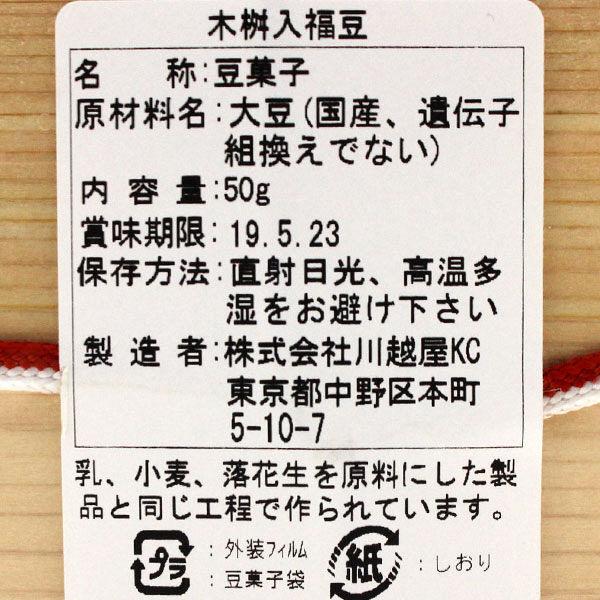 木桝入福豆 1個(50g)
