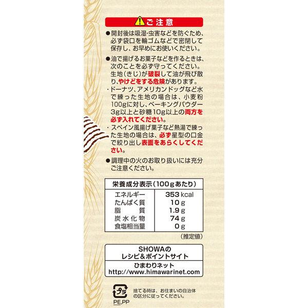 昭和産業 北海道小麦粉 650g