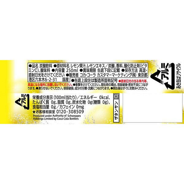 ザ・タンサン レモン 250ml 60缶