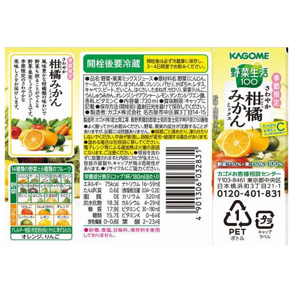 さわやか柑橘みかんMIX720ml×15
