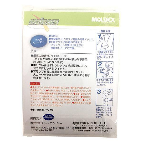 BMC トラベル耳栓 ケース付