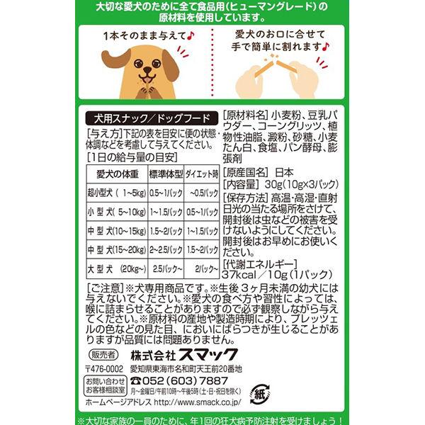 プレッツェル 犬用 低脂肪 豆乳味 2袋