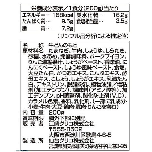 DONBURI亭大盛り牛丼200G 3個
