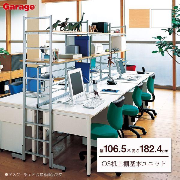 Garage フレームラックOS 机上棚 オープンラック 両面タイプ 基本ユニット 幅1065×奥行764×高さ1823mm ホワイト 1台(直送品)