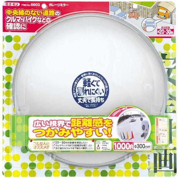 【自動車用品】エーモン工業 ガレージミラー(1000R 丸) 6603 (取寄品)