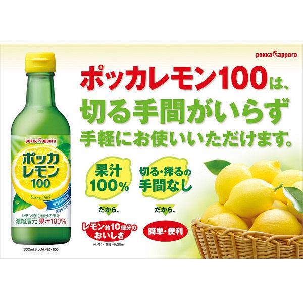 ポッカレモン100 300ml 3個