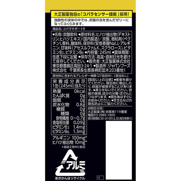 コバラサポートR 1セット(30本)