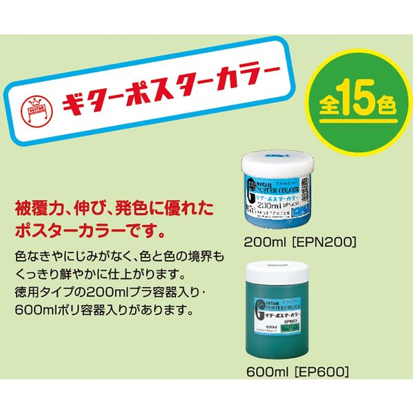 寺西化学工業 ギター ポスターカラー 600ml ぐんじょう EP600-T29 (直送品)