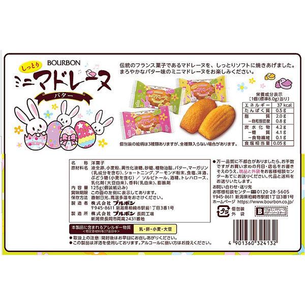 ミニマドレーヌバター(イースター)3袋
