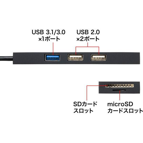 サンワサプライ USB3.1+2.0コンボハブ カードリーダー付き USB-3HC316BK 1個(直送品)