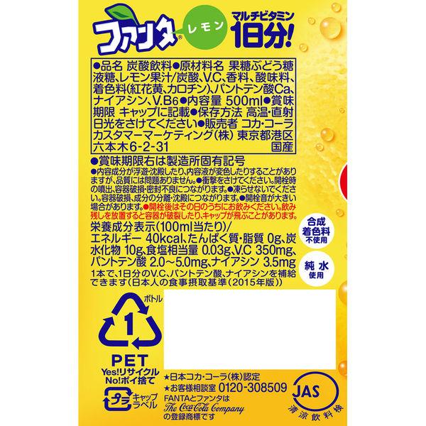 ファンタレモンマルチビタミン 500ml