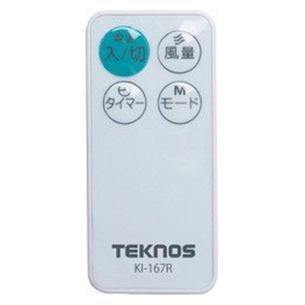 リビングリモコン扇風機 KI-168R