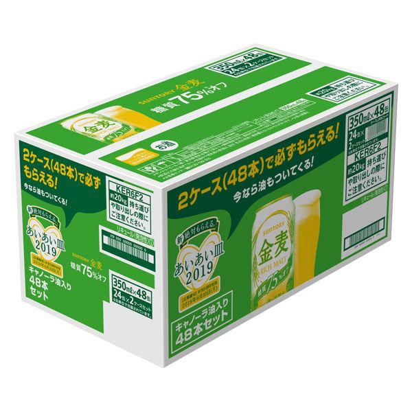 【油付き】金麦〈糖質75%オフ〉48缶
