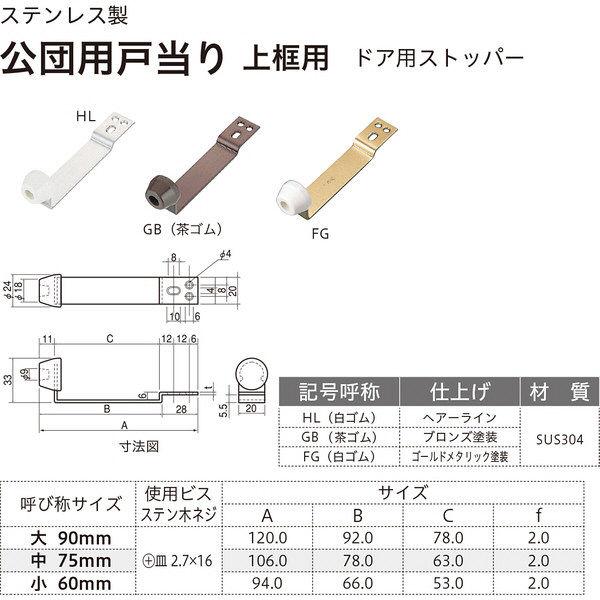 宇佐美工業 ステンレス 公団型戸当 大 H/L 0006-00233 1箱(20個)(直送品)