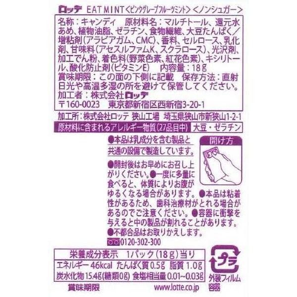 EATMINT ピンクグループフルーツ