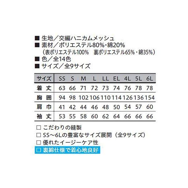 【ワークウェア・作業用ポロシャツ】小倉屋 DRYシリーズ DRY 長袖ポロシャツ サックス 9007-06-LL 1枚(直送品)