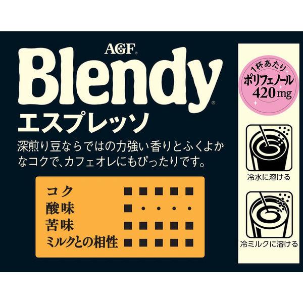 ブレンディ エスプレッソ 1袋