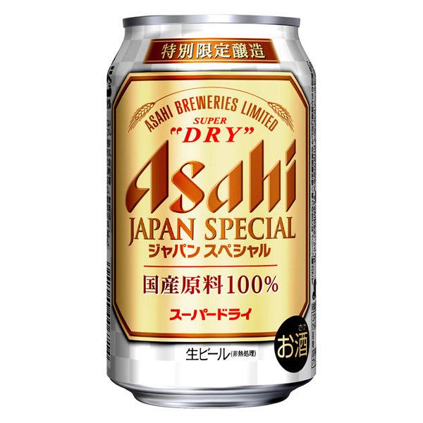 アサヒスーパードライジャパンスペシャル