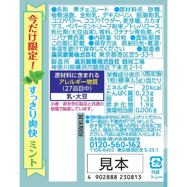 森永製菓 ベイクミント 4袋
