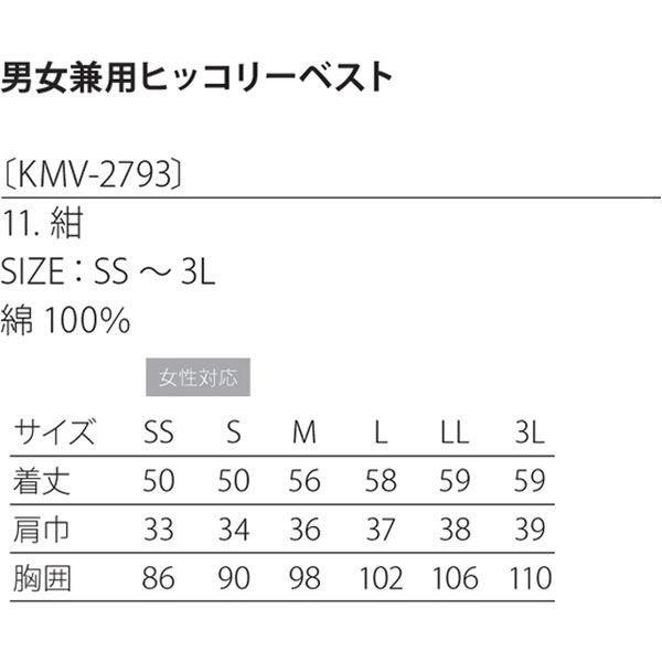 【飲食店向けユニフォーム】kitemasu(キテマス) 男女兼用ヒッコリーベスト M 紺(ヒッコリー) KMV2793 1枚(直送品)