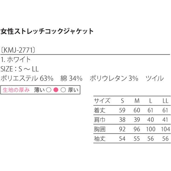 【飲食店向けユニフォーム】kitemasu(キテマス) 女性ストレッチコックジャケット L ホワイト KMJ2771 1枚(直送品)