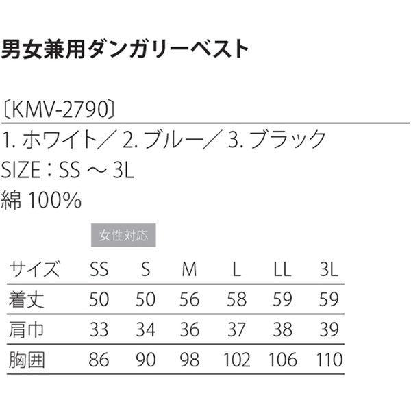 【飲食店向けユニフォーム】kitemasu(キテマス) 男女兼用ダンガリーベスト SS ホワイト KMV2790 1枚(直送品)