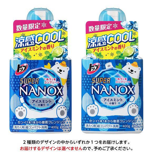 トップスーパーNANOX涼感本体 2個