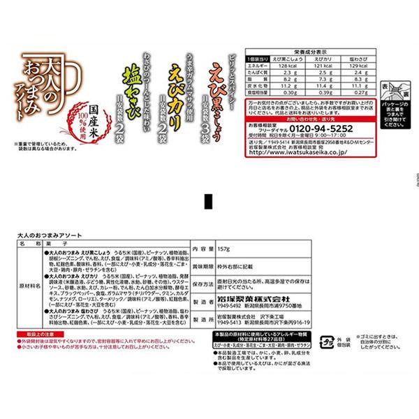 岩塚製菓 大人のおつまみアソート 2個
