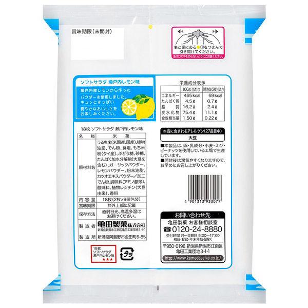亀田製菓ソフトサラダ瀬戸内レモン味 2袋