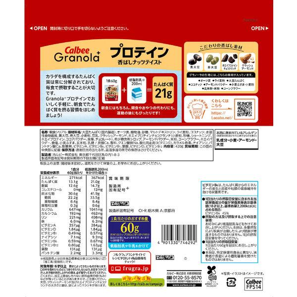 グラノーラプラス プロテインin 3袋