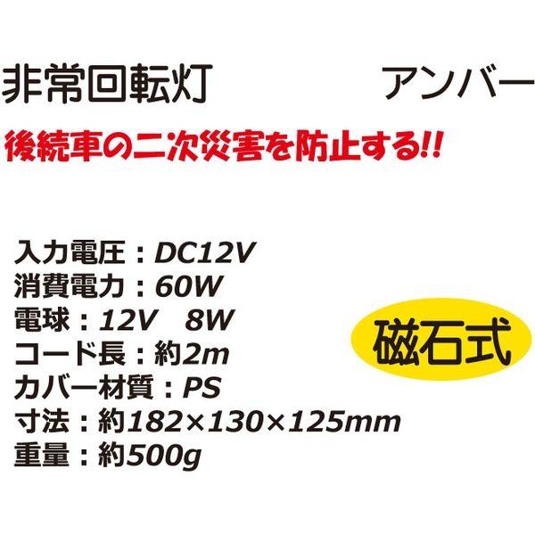 大自工業 非常回転灯アンバー FQ-01(直送品)