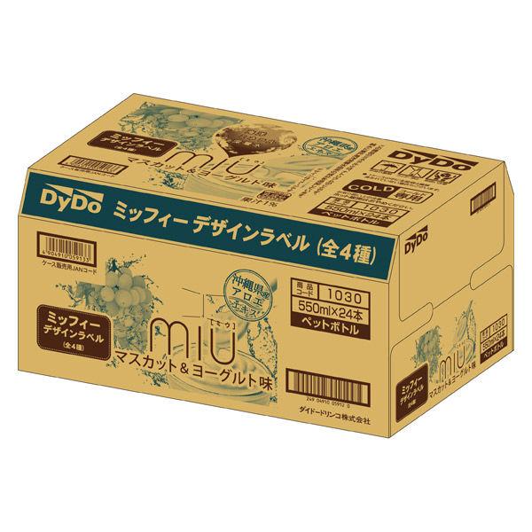 ミウ マスカット&ヨーグルト味550ml