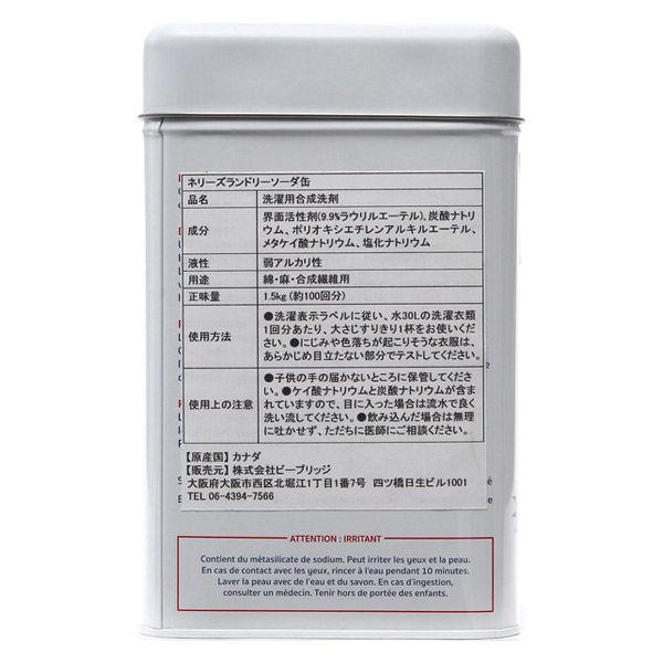 ネリーズランドリーソーダ缶 1.5kg