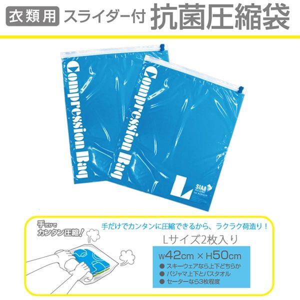 TTC コンサイス 衣類用 スライダー付抗菌圧縮袋 524526 1パック(L 2枚)(直送品)