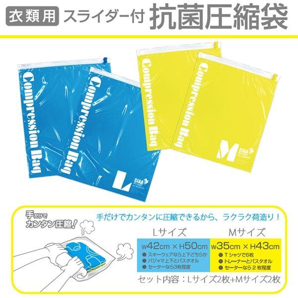 TTC コンサイス 衣類用 スライダー付抗菌圧縮袋 524540 1パック(M、L 各2枚)(直送品)