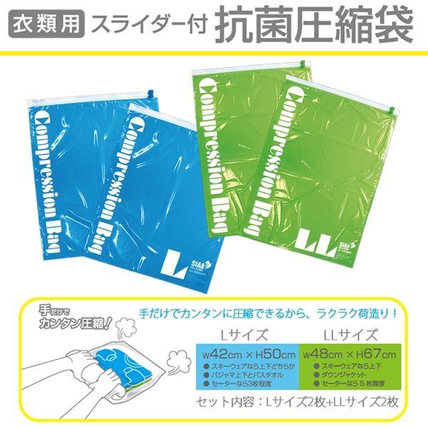 TTC コンサイス 衣類用 スライダー付抗菌圧縮袋 524557 1パック(L、LL 各2枚)(直送品)