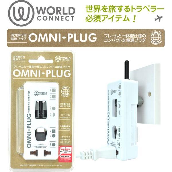 TTC コンサイス マルチ電源プラグ ホワイト TPA-OMN/WH 533825(直送品)